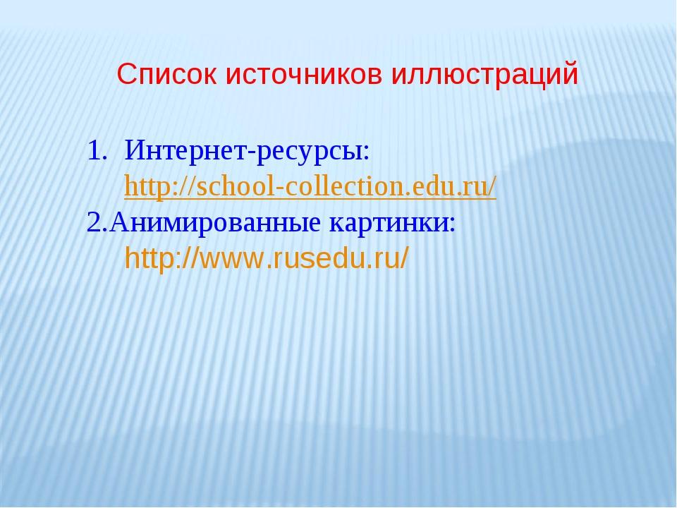 Интернет-ресурсы: http://school-collection.edu.ru/ 2.Анимированные картинки:...