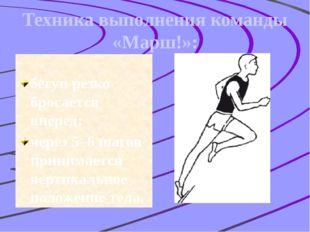 Техника выполнения команды «Марш!»: бегун резко бросается вперед; через 5–6 ш