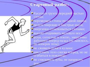 Стартовый разбег: Касаться грунта передней частью стопы; перемещать стопы по