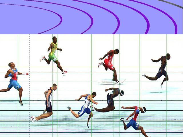 Тема: «Ниский старт и бег по дистанции!»