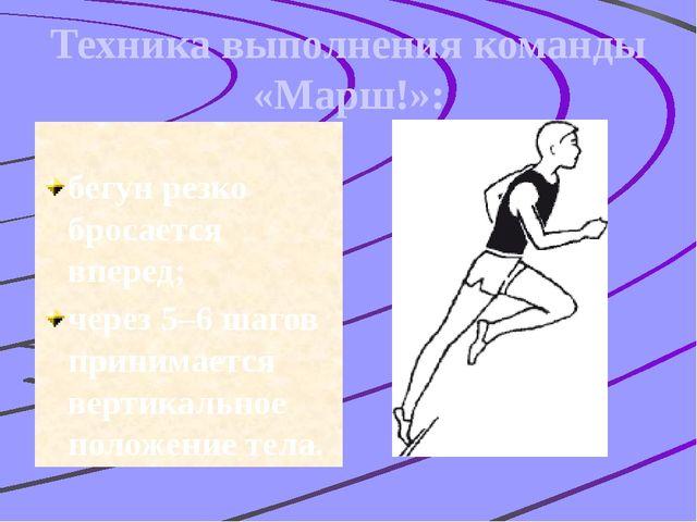 Техника выполнения команды «Марш!»: бегун резко бросается вперед; через 5–6 ш...