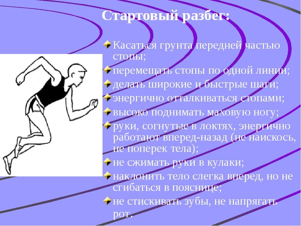 Стартовый разбег: Касаться грунта передней частью стопы; перемещать стопы по...