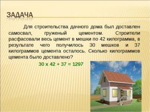 Для строительства дачного дома был доставлен самосвал, груженый цементом. Ст