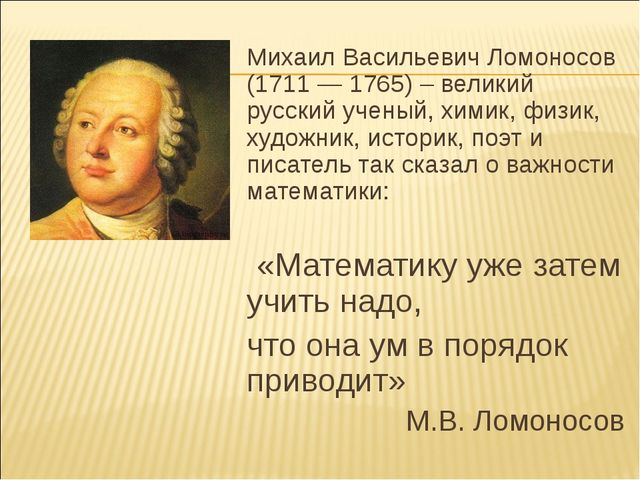 Михаил Васильевич Ломоносов (1711 — 1765) – великий русский ученый, химик, фи...