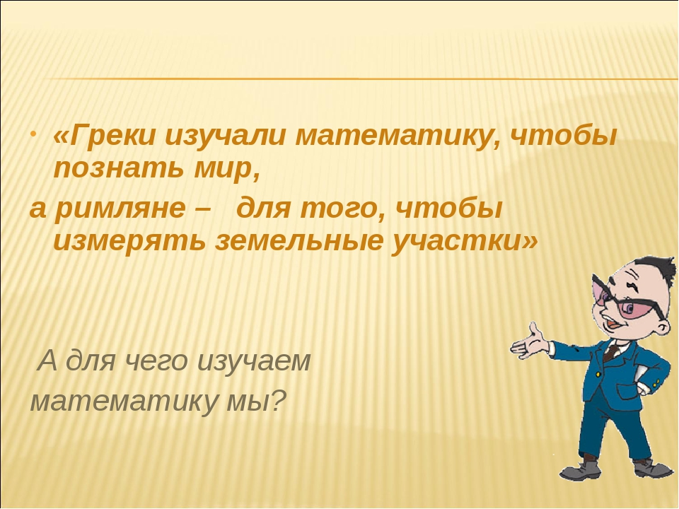 «Греки изучали математику, чтобы познать мир, а римляне – для того, чтобы изм...