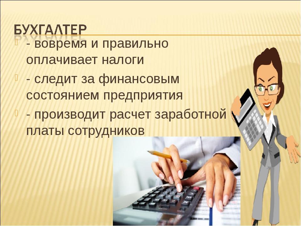 - вовремя и правильно оплачивает налоги - следит за финансовым состоянием пре...