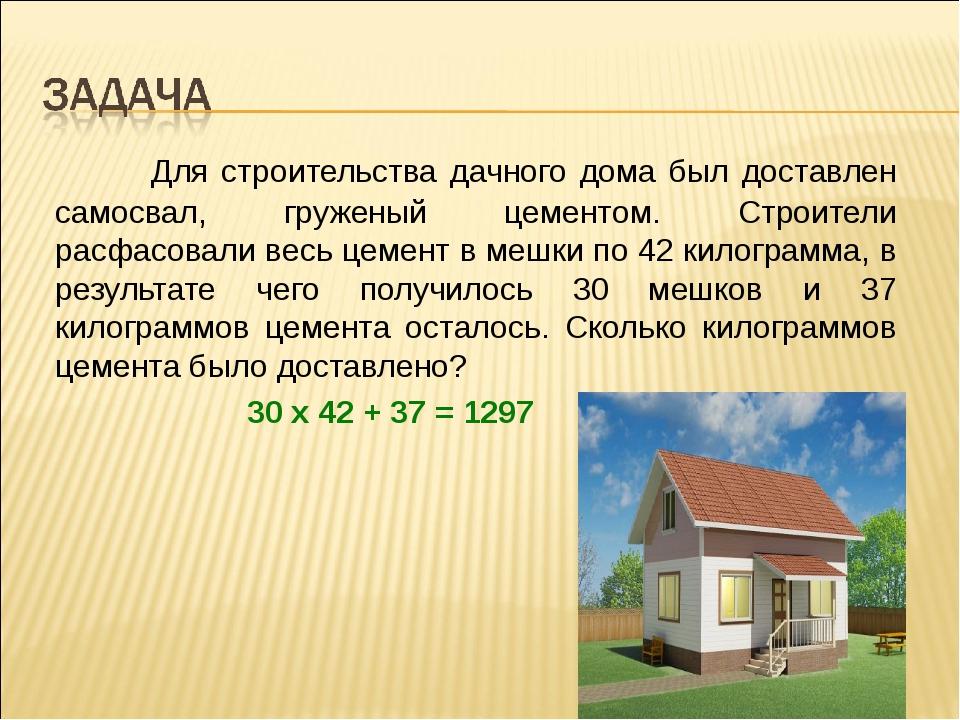Для строительства дачного дома был доставлен самосвал, груженый цементом. Ст...