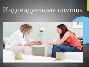 Индивидуальная помощь