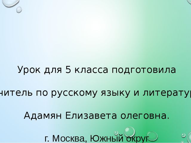 Урок для 5 класса подготовила Учитель по русскому языку и литературе Адамян Е...
