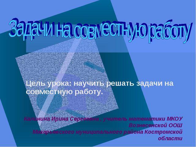 Калинина Ирина Сергеевна , учитель математики МКОУ Вознесенской ООШ Макарьевс...