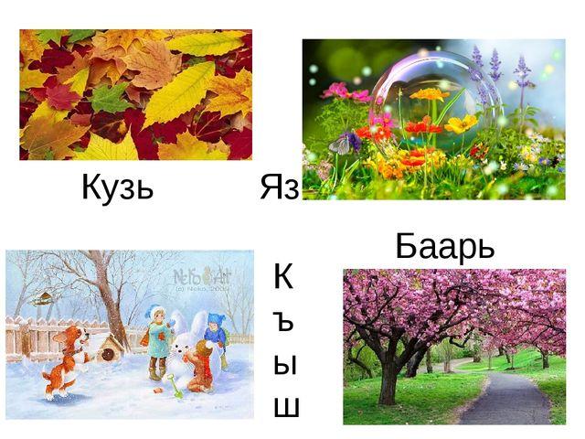 Кузь Яз Къыш Баарь