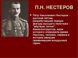П.Н. НЕСТЕРОВ Пётр Николаевич Нестеров - русский лётчик, разработавший первую