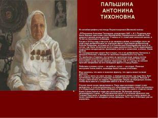 ПАЛЬШИНА АНТОНИНА ТИХОНОВНА Из автобиографии участницы Первой мировой (Велико