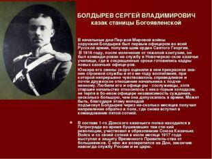 БОЛДЫРЕВ СЕРГЕЙ ВЛАДИМИРОВИЧ казак станицы Богоявленской В начальные дни Пер