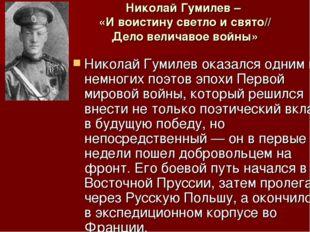 Николай Гумилев – «И воистину светло и свято// Дело величавое войны» Николай