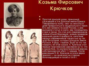 Козьма Фирсович Крючков Простой донской казак, приказной, служивший в 3-м Дон