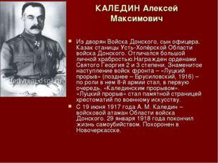 КАЛЕДИН Алексей Максимович Из дворян Войска Донского, сын офицера. Казак стан