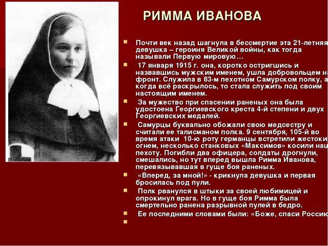 РИММА ИВАНОВА Почти век назад шагнула в бессмертие эта 21-летняя девушка – ге...