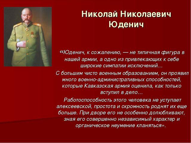 Николай Николаевич Юденич «Юденич, к сожалению, — не типичная фигура в нашей...