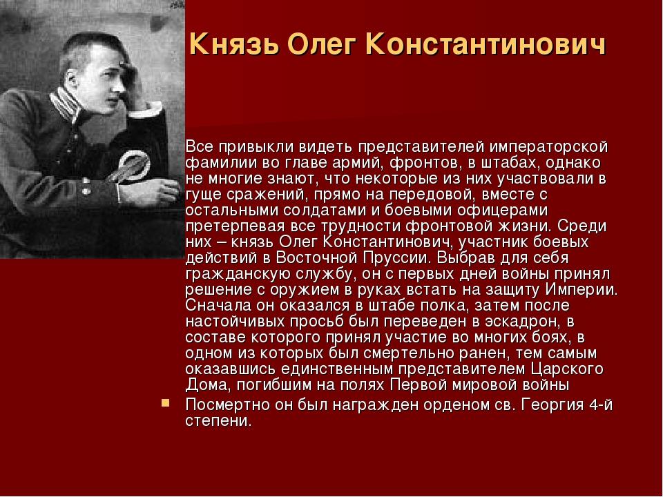 Князь Олег Константинович Все привыкли видеть представителей императорской фа...