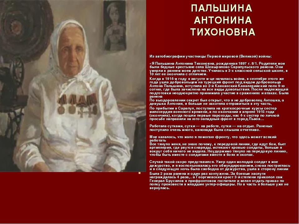 ПАЛЬШИНА АНТОНИНА ТИХОНОВНА Из автобиографии участницы Первой мировой (Велико...