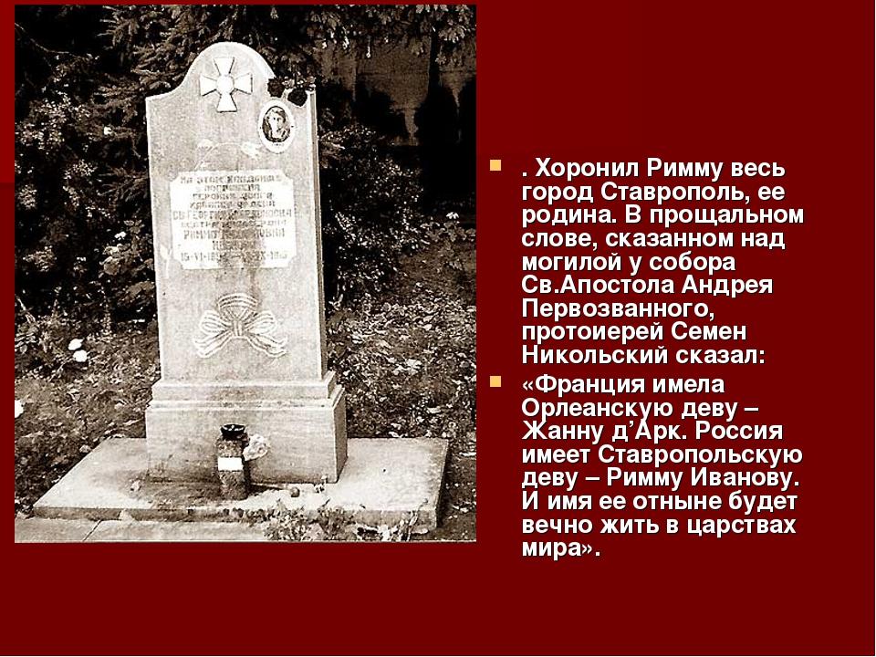 . Хоронил Римму весь город Ставрополь, ее родина. В прощальном слове, сказанн...