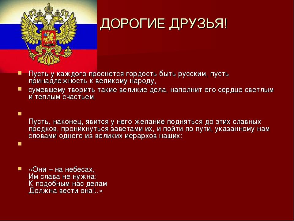 ДОРОГИЕ ДРУЗЬЯ! Пусть у каждого проснется гордость быть русским, пусть принад...