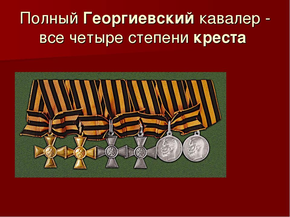 Полный Георгиевский кавалер - все четыре степени креста