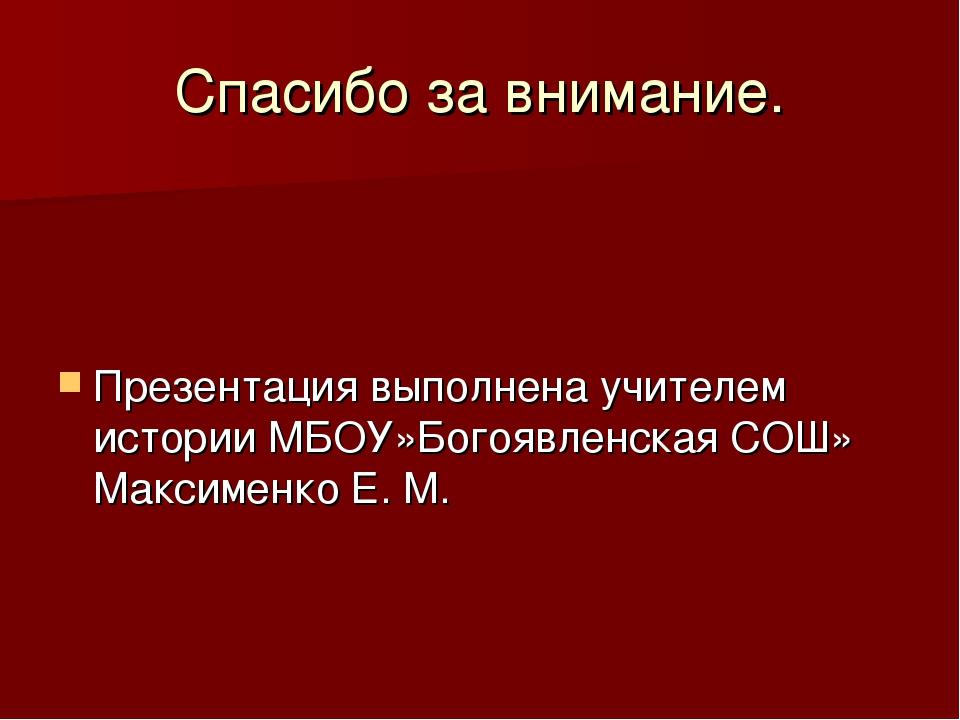 Спасибо за внимание. Презентация выполнена учителем истории МБОУ»Богоявленска...