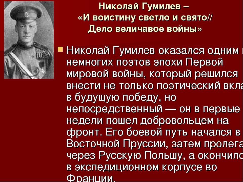 Николай Гумилев – «И воистину светло и свято// Дело величавое войны» Николай...