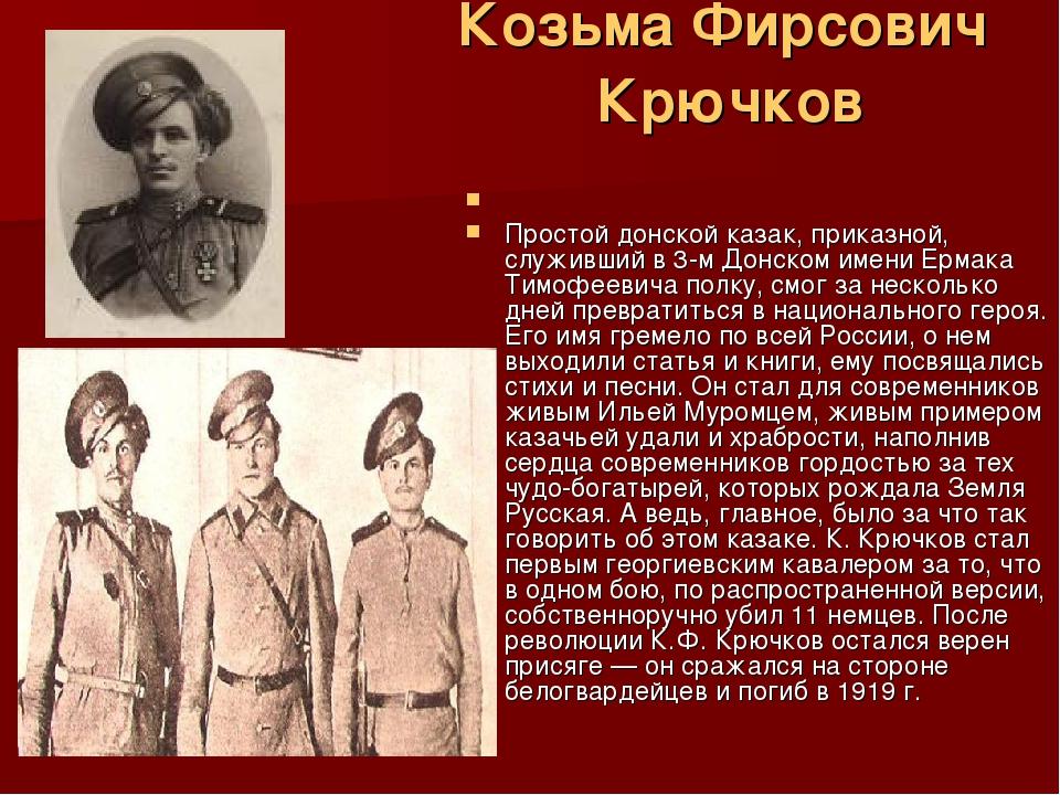 Козьма Фирсович Крючков Простой донской казак, приказной, служивший в 3-м Дон...