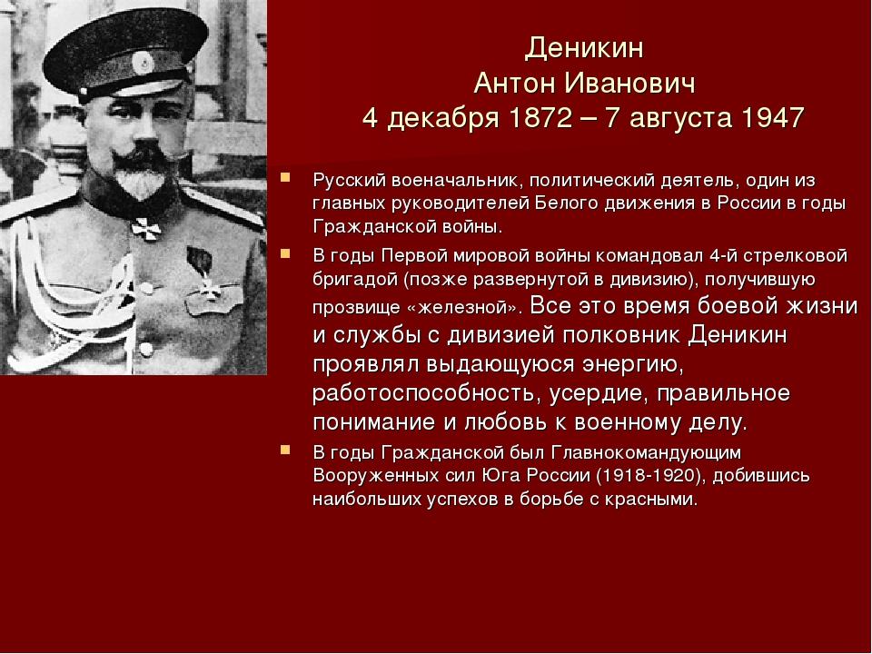 Деникин Антон Иванович 4 декабря 1872 – 7 августа 1947 Русский военачальник,...