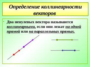 Определение коллинеарности векторов Два ненулевых вектора называются коллинеа