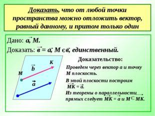 Доказать, что от любой точки пространства можно отложить вектор, равный данн