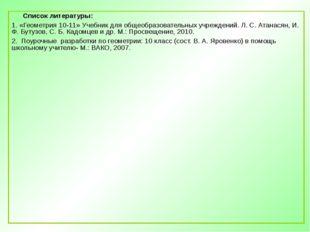 Список литературы: 1. «Геометрия 10-11» Учебник для общеобразовательных учре