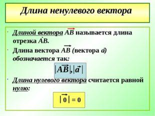 Длина ненулевого вектора Длиной вектора АВ называется длина отрезка АВ. Длин