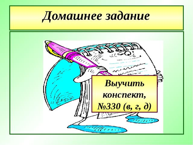 Домашнее задание Выучить конспект, №330 (в, г, д)