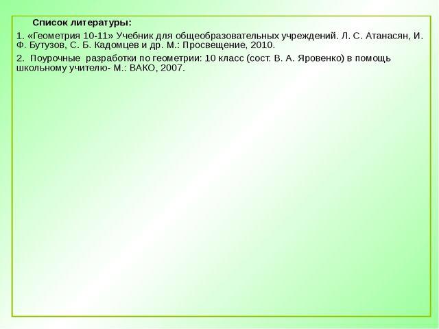 Список литературы: 1. «Геометрия 10-11» Учебник для общеобразовательных учре...