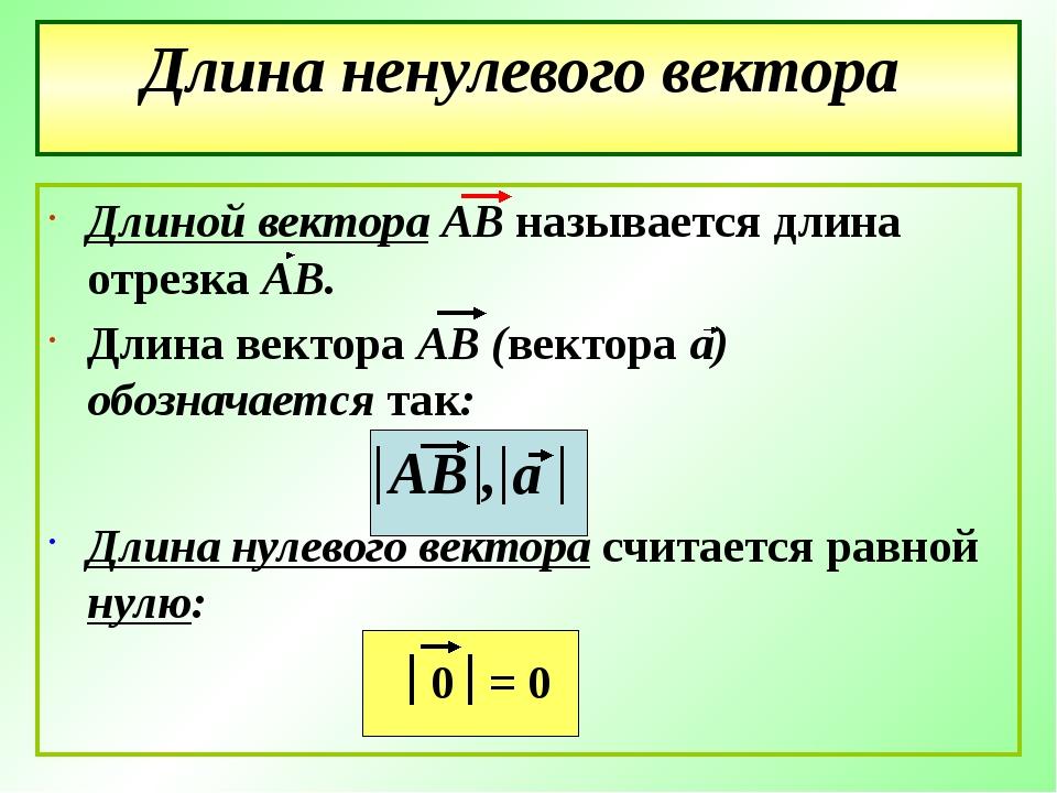 Длина ненулевого вектора Длиной вектора АВ называется длина отрезка АВ. Длин...