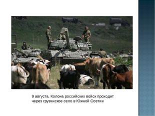 9 августа. Колона российских войск проходит через грузинское село в Южной Осе