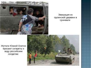Жители Южной Осетии бросают сигареты и воду российским солдатам Эвакуация из