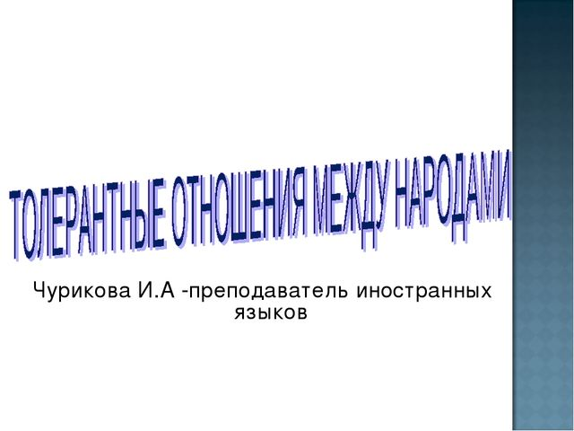 Чурикова И.А -преподаватель иностранных языков