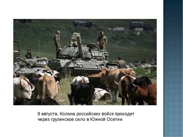 9 августа. Колона российских войск проходит через грузинское село в Южной Осе...