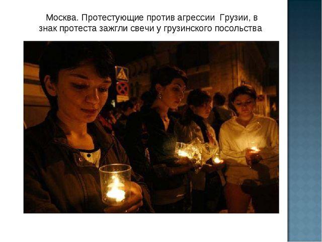 Москва. Протестующие против агрессии Грузии, в знак протеста зажгли свечи у г...