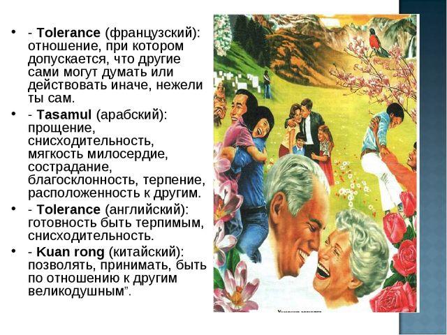 - Tolerance (французский): отношение, при котором допускается, что другие сам...