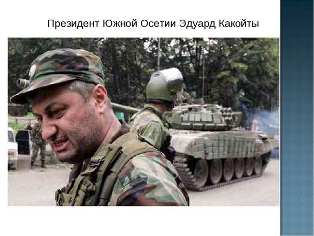 Президент Южной Осетии Эдуард Какойты
