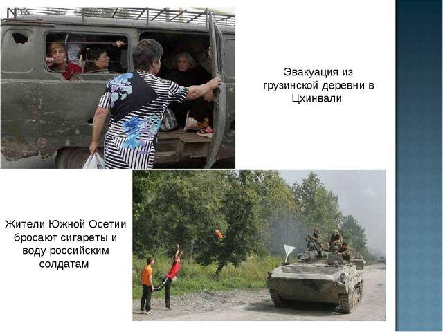 Жители Южной Осетии бросают сигареты и воду российским солдатам Эвакуация из...