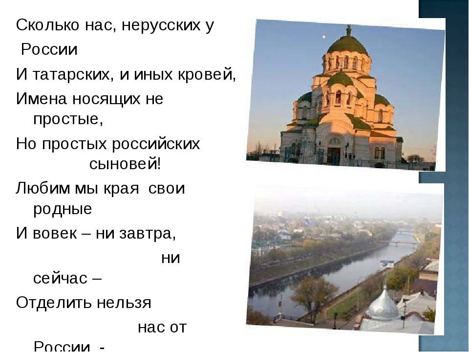 Сколько нас, нерусских у России И татарских, и иных кровей, Имена носящих не...