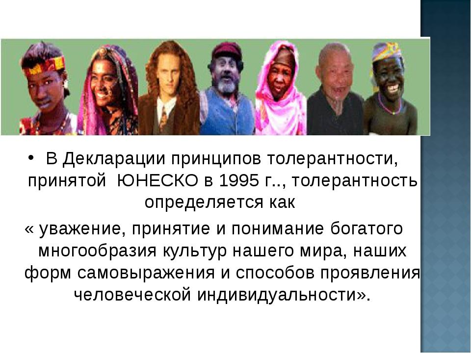 В Декларации принципов толерантности, принятой ЮНЕСКО в 1995 г.., толерантнос...