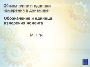 Обозначение и единица измерения момента М, Н*м